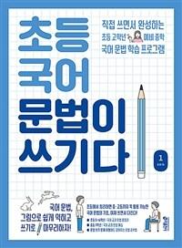 초등 국어 문법이 쓰기다 1 <초등 5~6학년, 예비 중학생 추천>