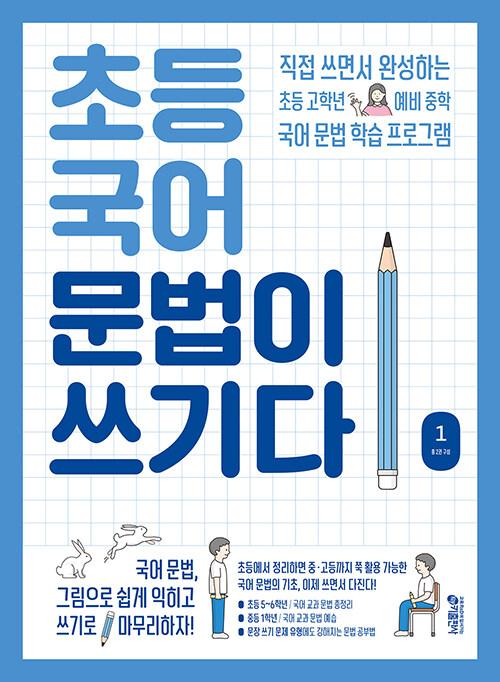 초등 국어 문법이 쓰기다 1 초등 5~6학년, 예비 중학생 추천