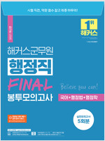 2021 해커스공무원 군무원 행정직 FINAL 봉투모의고사 (국어 + 행정법 + 행정학)