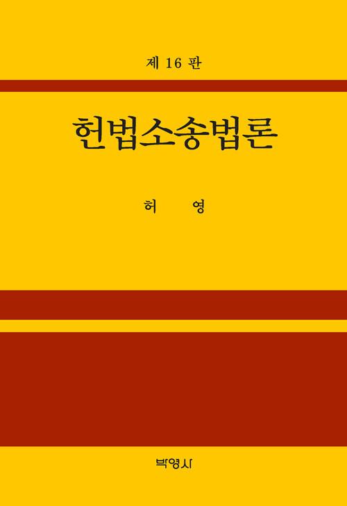 헌법소송법론 / 제16판