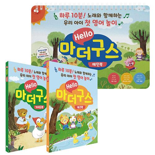 Hello 마더구스 세트 - 전3권 (스프링)