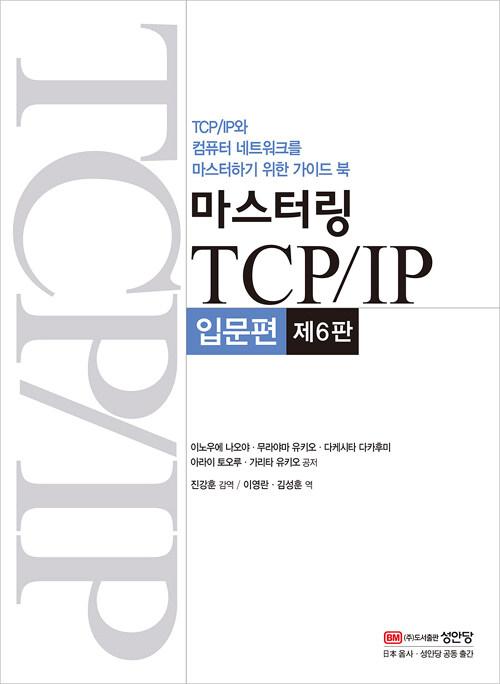 (마스터링) TCP/IP : 입문편 / 6차 개정증보[판]