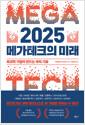 2025 메가테크의 미래  : 파괴적 기업이 만드는 부의 기회