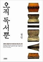[중고] 오직 독서뿐