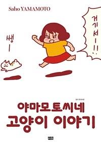 [고화질] 야마모토씨네 고양이 이야기