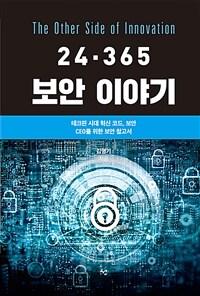 24·365 보안 이야기 : 테크핀 시대 혁신 코드, 보안 : CEO를 위한 보안 참고서