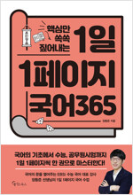1일 1페이지 국어 365