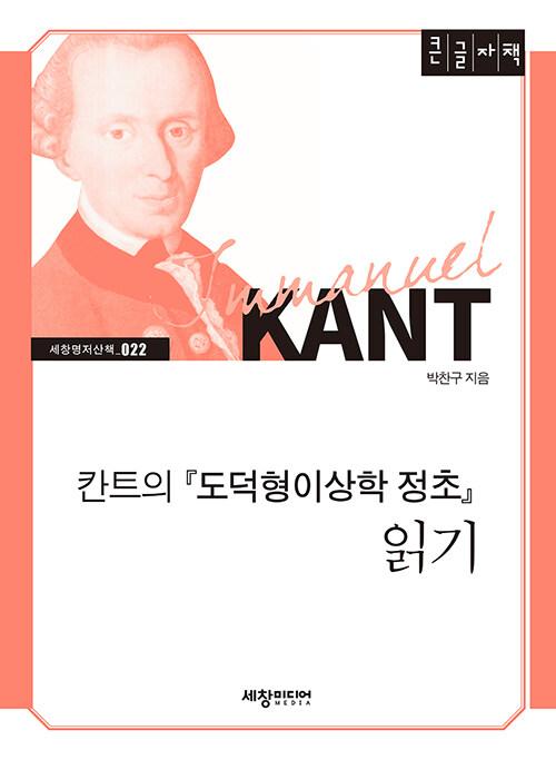 [큰글자책] 칸트의 도덕형이상학 정초 읽기