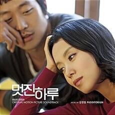 김정범(Pudditorium) - 멋진하루 OST [Deluxe Edition]
