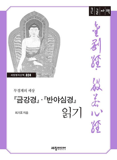 금강경·반야심경 읽기 (큰글자책)