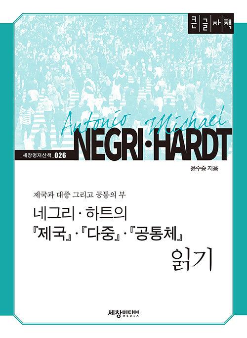 [큰글자책] 네그리·하트의 제국·다중·공통체 읽기