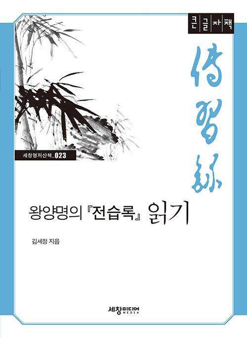 왕양명의 전습록 읽기 (큰글자책)