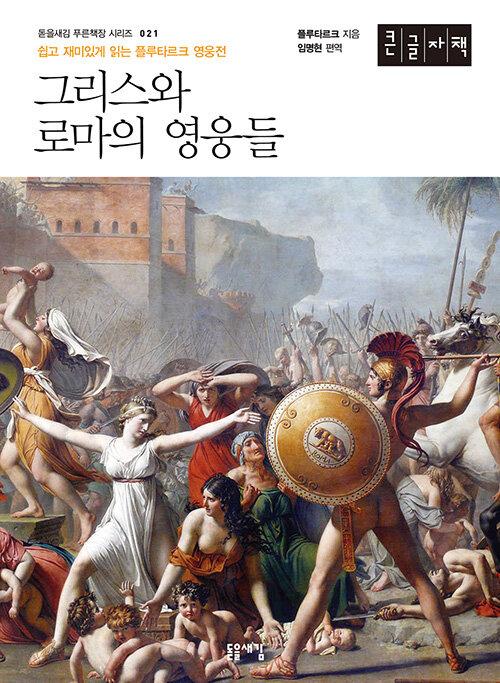 [큰글자책] 그리스와 로마의 영웅들