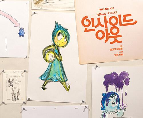 디즈니 인사이드 아웃 아트북 : THE ART OF 인사이드 아웃