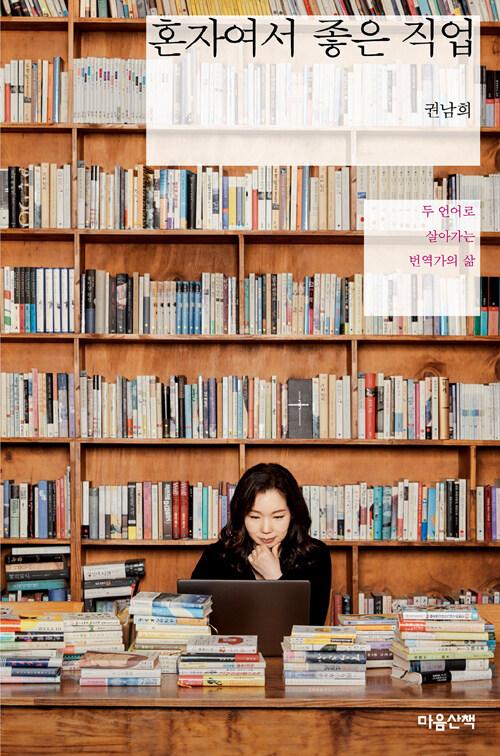 혼자여서 좋은 직업 : 두 언어로 살아가는 번역가의 삶