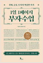 1일 1페이지 부자수업