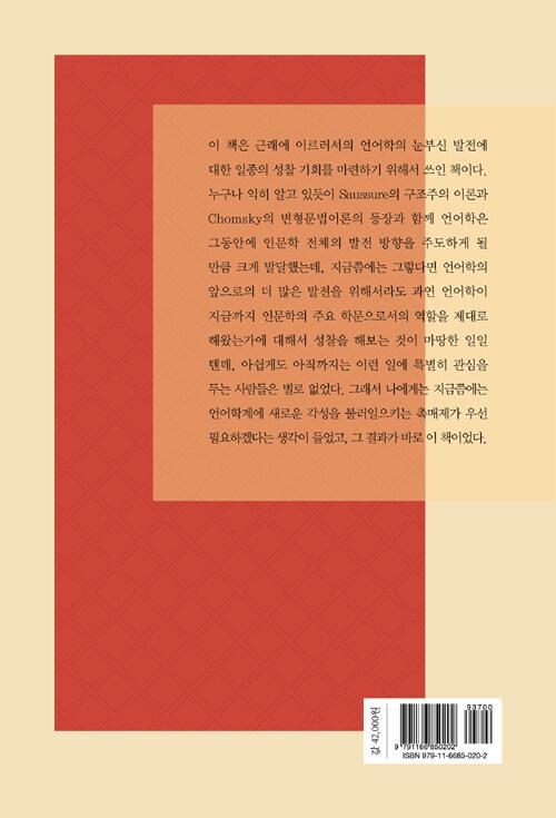 言語와 人間 : 言語學的 人間學 序說