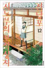 [고화질] 전당포 시노부의 보석상자 12