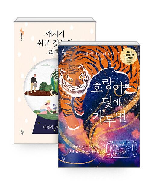 [세트] 깨지기 쉬운 것들의 과학 + 호랑이를 덫에 가두면 - 전2권