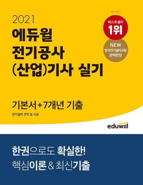 2021 에듀윌 전기공사(산업)기사 실기 기본서 + 7개년 기출 전기설비 견적 및 시공