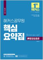 2021 해커스공무원 핵심요약집 신 행정법 총론