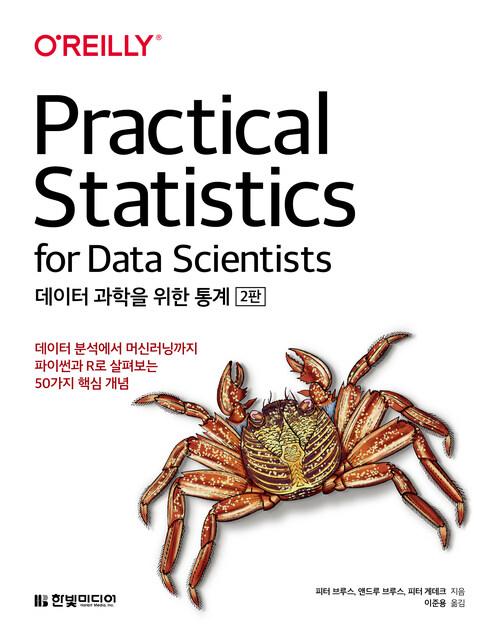 데이터 과학을 위한 통계 : 데이터 분석에서 머신러닝까지 파이썬과 R로 살펴보는 50가지 핵심 개념