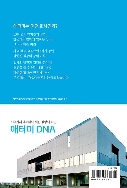 애터미 DNA : 초유기체 애터미의 혁신 경영의 비밀