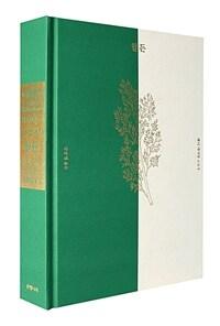 월든 (50만 부 출간 기념 특별 한정판) 책 이미지