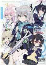 ブル-ア-カイブ コミックアンソロジ- 1 (DNAメディアコミックス) (コミック)