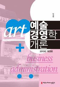 예술경영학 개론 개정판(2013년 개정판)