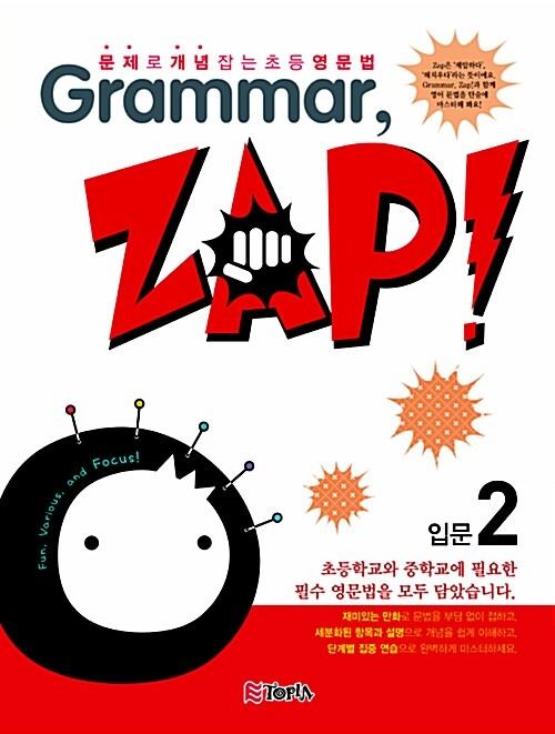 Grammar, Zap! 입문 2