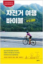 자전거여행 바이블 : 수도권편