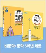 [세트] 우공비 중학 국어 비문학 + 문학 3학년 세트 - 전2권 (2021년)