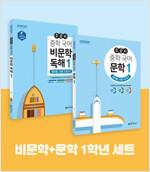 [세트] 우공비 중학 국어 비문학 + 문학 1학년 세트 - 전2권 (2021년)