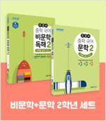 [세트] 우공비 중학 국어 비문학 + 문학 2학년 세트 - 전2권 (2021년)