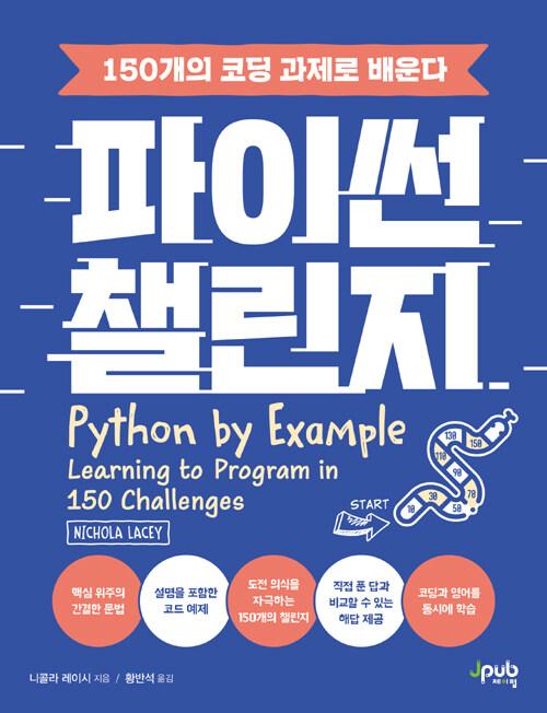 파이썬 챌린지 : 150개의 코딩 과제로 배운다