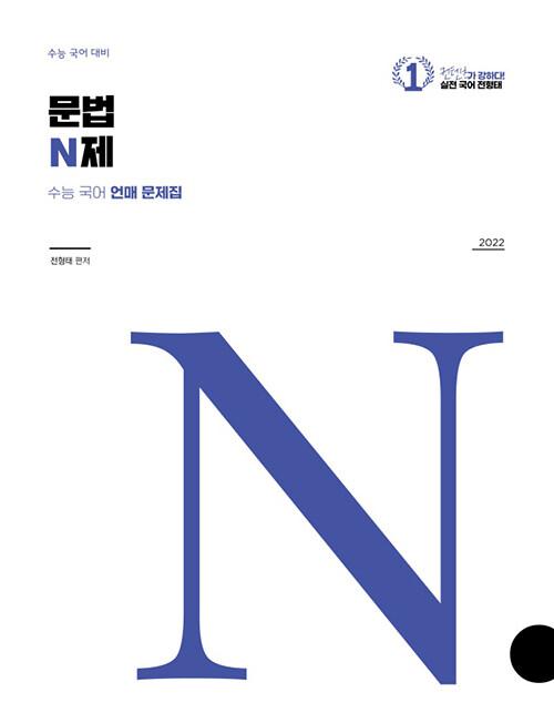 수능 국어 언매 문제집 문법 N제 (2021년)