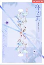 [GL] 유리꽃