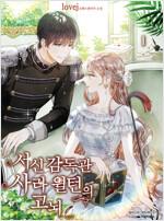[세트] 서신 감독관 사라 윌턴의 고뇌 (외전포함) (총3권/완결)