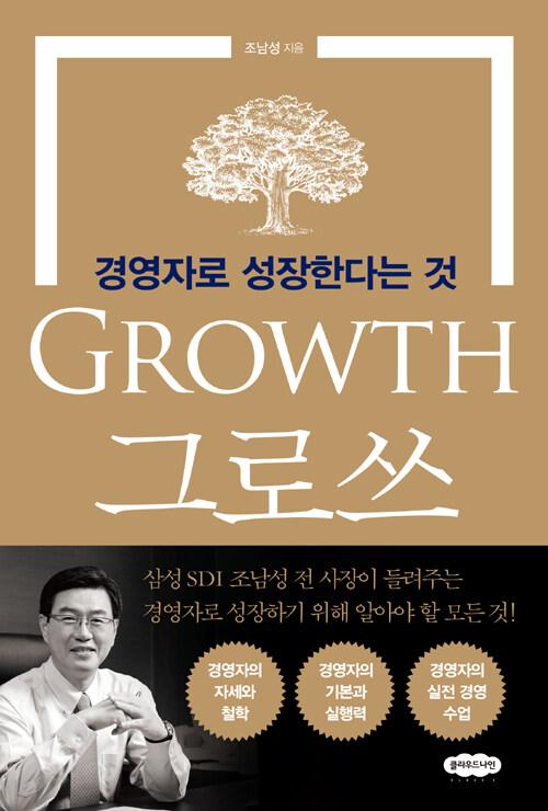그로쓰 : 경영자로 성장한다는 것