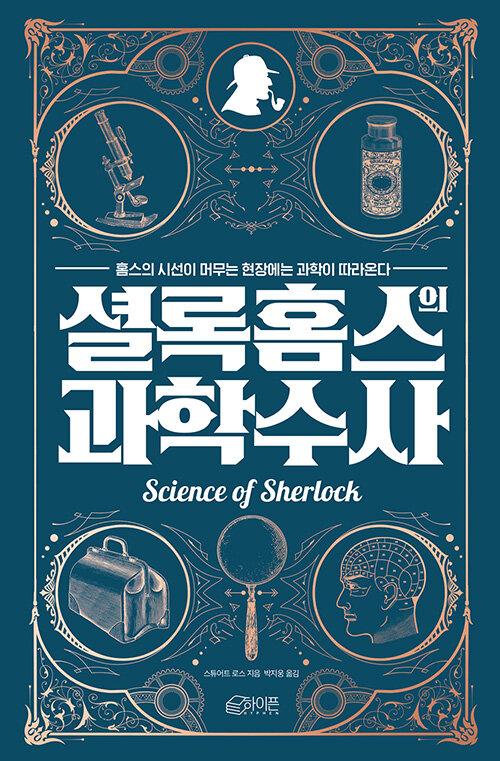 셜록 홈스의 과학수사