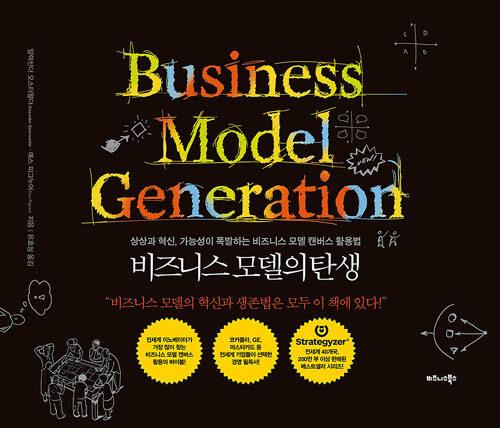비즈니스 모델의 탄생 : 상상과 혁신, 가능성이 폭발하는 비즈니스 모델 캔버스 활용