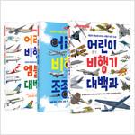 바이킹 어린이 비행기 베스트 3종 세트 - 전3권