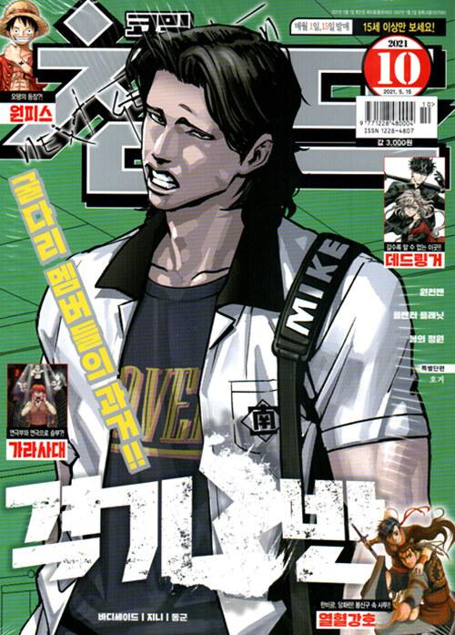 코믹 챔프 Vol.10