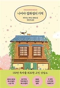 나미야 잡화점의 기적 (2021 봄날 한정판)