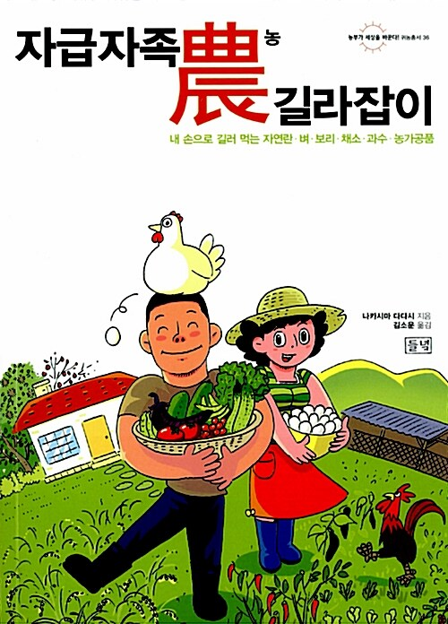 자급자족 農농 길라잡이