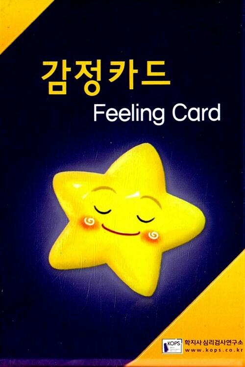 감정카드 낱벌