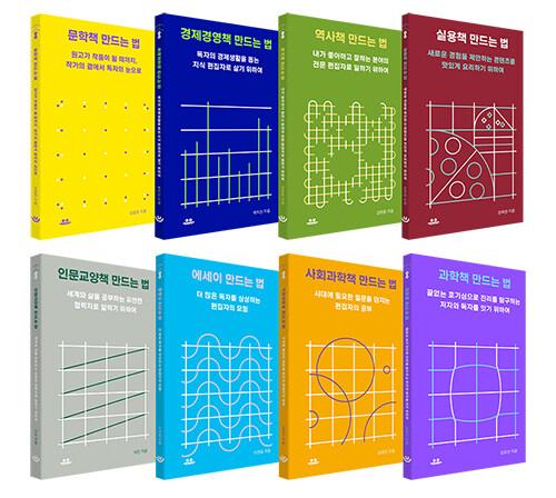 [세트] 편집자 공부책 시리즈 - 전8권