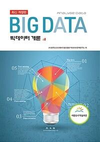 빅데이터 개론 : analyse data / 4판(최신개정판)