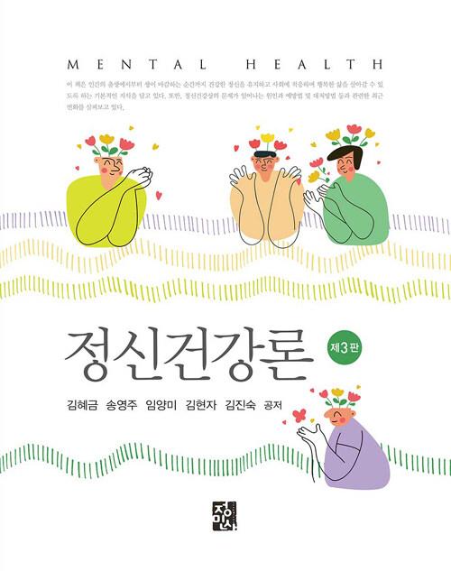 정신건강론 / 제3판